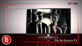 Επιλέγοντας Τηλεόραση [GetitNow.gr]