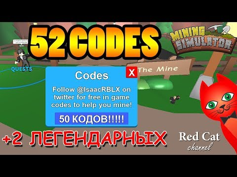 52 СЕКРЕТНЫХ КОДА В МАЙНИНГ СИМУЛЯТОР РОБЛОКС | CODES MINING SIMULATOR ROBLOX | Легендарные коды.