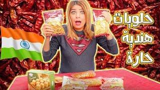 تجربة حلويات هندية حارة | موز مقلي حار!؟! 🤢