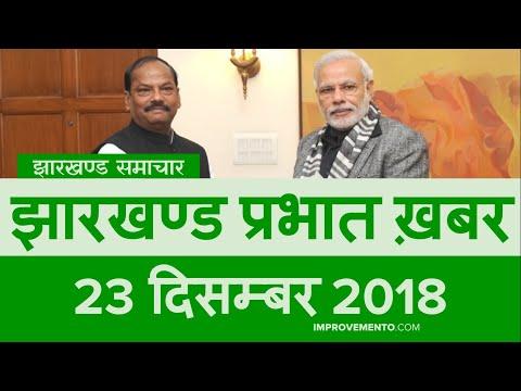 झारखण्ड प्रभात ख़बर 23 दिसम्बर 2018  || JHARKHAND NEWS || झारखण्ड समाचार