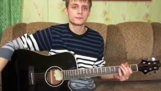 Как играть Агата Кристи - СЕРДЦЕБИЕНИЕ (ВИДЕОУРОК)