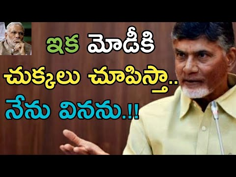 AP CM Nara Chandrababu Naidu Rejected PM Modi Praposal / BJP vs TDP / Telugu Latest News / ESRtv