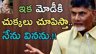 AP CM Nara Chandrababu Naidu Rejected PM Modi Praposal / BJP vs TDP / Telugu Latest News / ESRtv