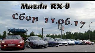 MAZDA RX-8 СБОР 11.06.17 СПБ