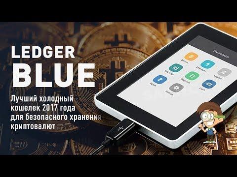 Ledger Blue - лучший холодный кошелек 2017 года для безопасного хранения криптовалют