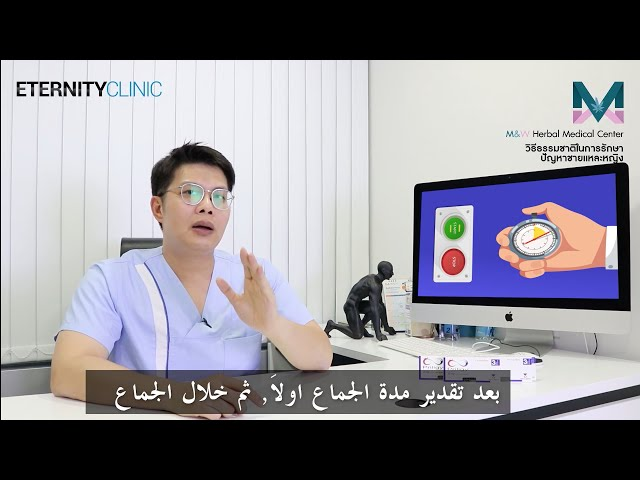 علاج الضعف الجنسي سرعة القذف في بانكوك - طرق واساليب طبيعية او جراحية شرح الطبيب سبوات