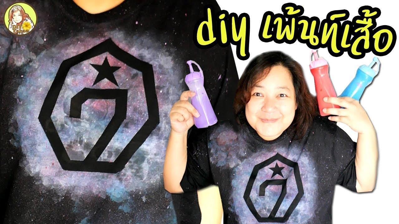 DIY Kpop เพ้นท์เสื้อยืด Got7 ด้วยสีอะคริลิค