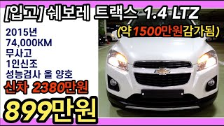 [입고] 800만원대중고차, 쉐보레 트랙스 1.4 LT…