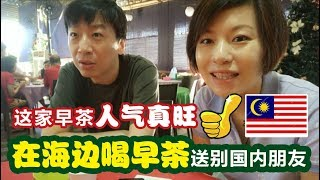 28中国人在大马生活:在海边喝早茶  这家的人气真旺|有新来定居的 也有离开的朋友 MM2H【马来西亚槟城】