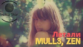 Mull3, ZEN - Летали  (Премьера, Клип 2019)