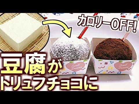 (料理)超簡単!ネットで流行った豆腐で作るトリュフチョコ!バレンタインに!(ねとめし レシピ)