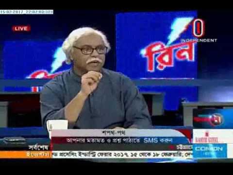Ajker Bangladesh, 15 February 2017