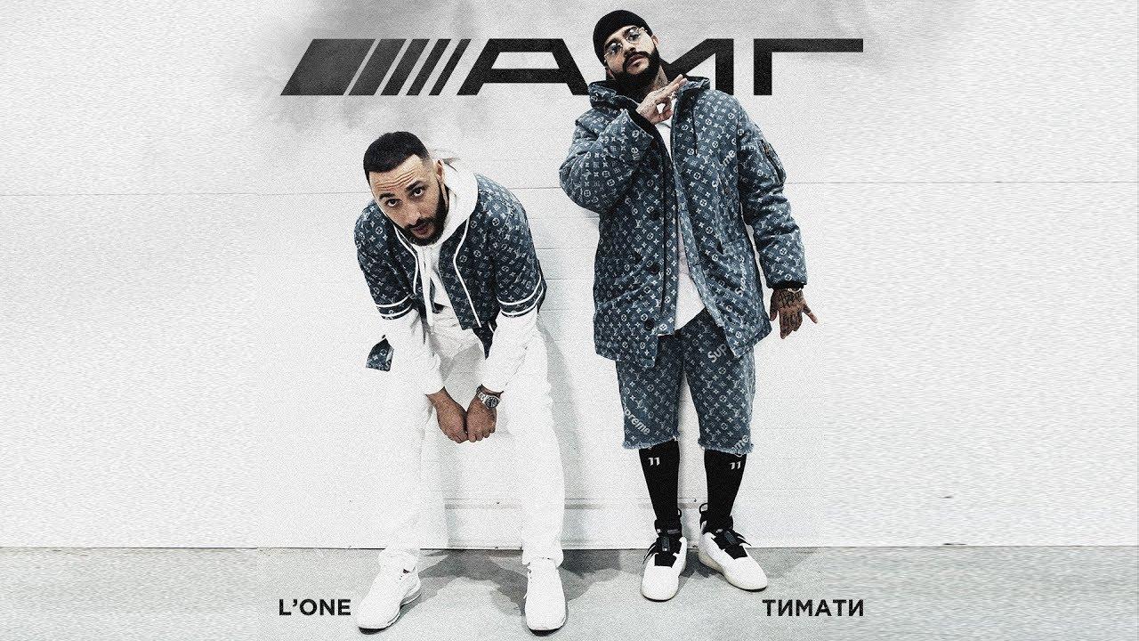 Тимати feat. L'One - АМГ (премьера клипа, 2019)