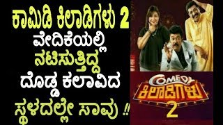 Kannada | Comedy Khiladigalu Season 2 Actor Spot death in Audition | Comedy Khiladigalu | YouTube
