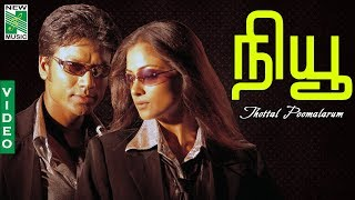 Thottal Poomalarum  Video | New| A.R.Rahman | S.J Surya
