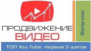 Как раскрутить видео 5 правил Основы продвижения видео на youtube #youtube