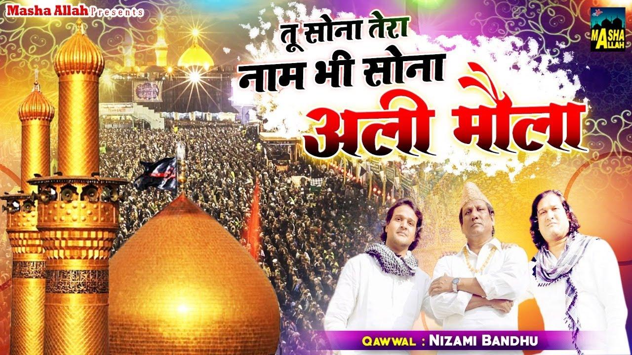 #मौला_अली की शानदार क़व्वाली   Tu Sona Tera Naam Bhi Sona Moula Ali   #Nizami_Bandhu   Latest Qawwali