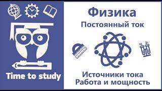 Физика: подготовка к ОГЭ и ЕГЭ. Источники тока. Энергетическое описание электрического тока