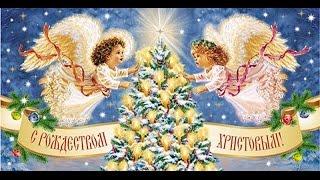 Рождество! Самое красивое поздравление!