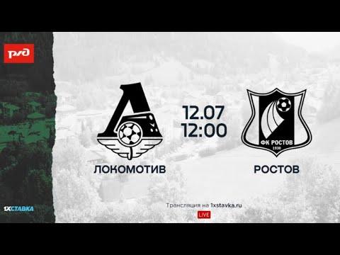 Товарищеский матч «Локомотив»