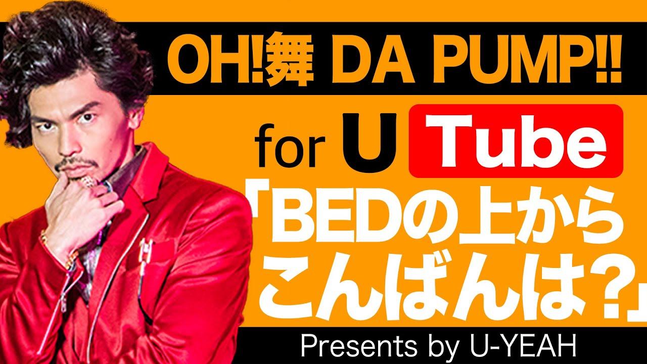OH!舞DA PUMP for U-Tube #8「BEDの上からこんばんは?」