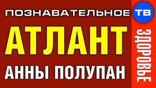 """Отзыв о """"постановке атланта"""" Анны Полупан (Познавательное ТВ)"""