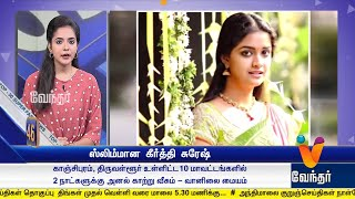 Vendhar Tv Morning @ 7 AM News