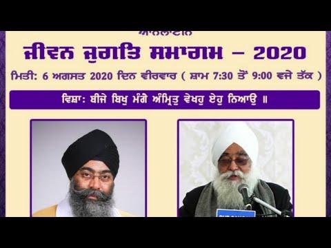 Exclusive-Live-Now-Gurmat-Kirtan-Samagam-From-Amritsar-Punjab-06-August-2020