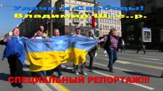 Гимн Украины, Флаг Украины, Слава Украине, МОСКВА, 1 мая 2014