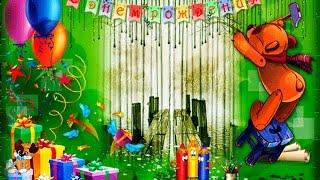 С днем рождения, Андрей!