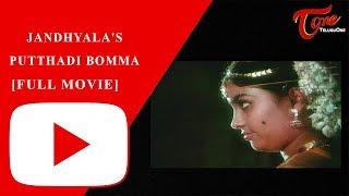 Puttadi Bomma -Telugu Full Length Movie - Naresh, Poornima