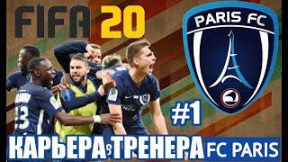 FIFA 20 КАРЬЕРА ТРЕНЕРА FC PARIS 1 КУБОК ФРАНЦИИ