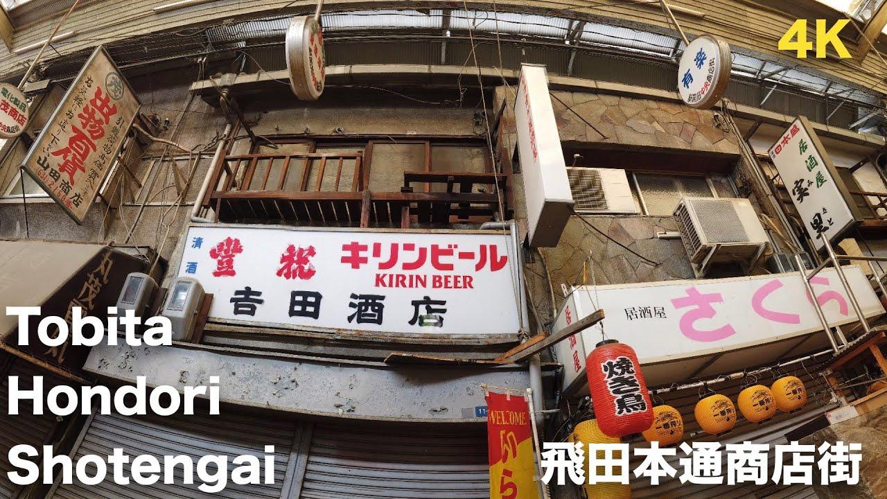 [4K] Tobita Hondori Shotengai shopping arcade 飛田本通商店街 Osmo Pocket POV Walking