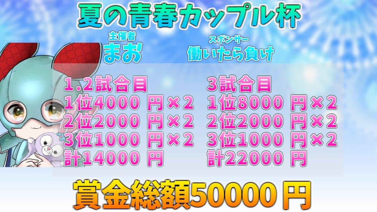 [FORTNITE]フォートナイトライブ!夏の青春カップル杯!!