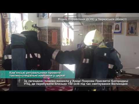 Телеканал АНТЕНА: Кам'янські рятувальники провели тактико спеціальні навчання у церкві