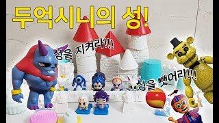 두억시니의 성을 지켜라~★ 특별몬스터 프레디와 친구들 출연!!(feat.촉촉이모래)