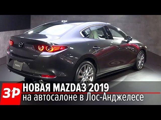 Премьера новой Мазды 3 2019 / Mazda 3 2019 first look