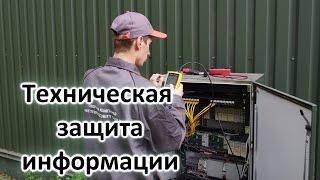 ANTITERROR SECURITY GROUP | Техническая защита информации(, 2016-04-03T20:05:18.000Z)