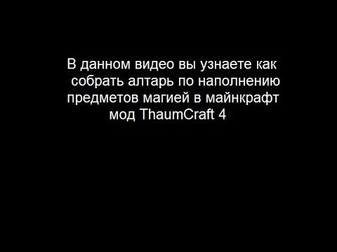 видео: Как же сделать алтарь наполнения предметов магией в thaumcraft 4