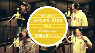 TOTALFAT 1/24発売「Grown Kids feat. SUGA(dustbox), 笠原健太郎(Northern19)」Official Teaser(Short Ver.)