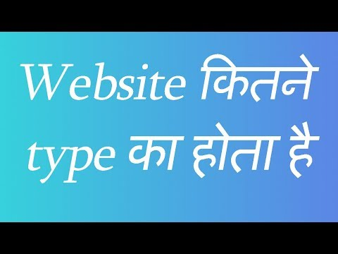 Type of Website (Hindi)