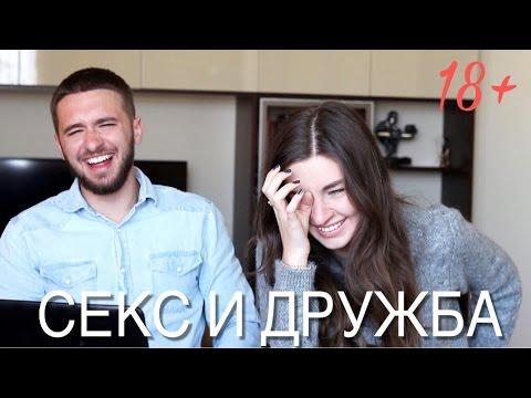любовь секс знакомства киев