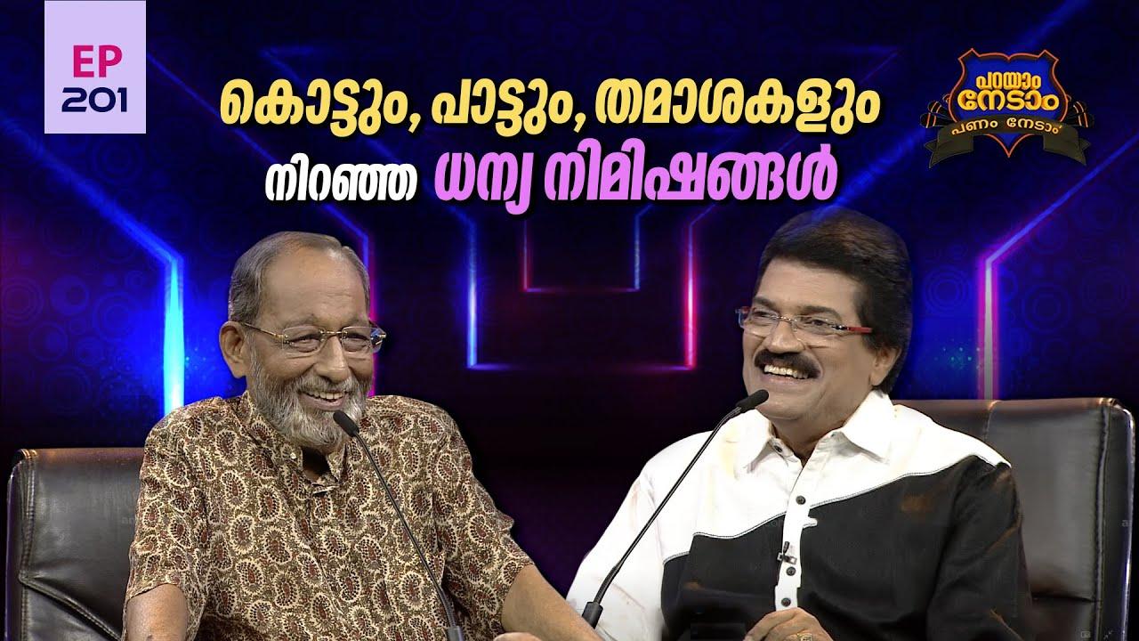 Download Parayam Nedam | Episode -201 | MG Sreekumar & Nedumudi Venu Part 3 | Musical Game Show