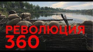 Революция 360: В окопах Первой мировой