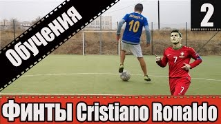 Обучения Финтам Cristiano Ronaldo #2 | Football Feints CR7 Training