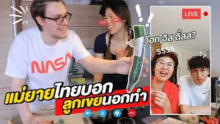 Thai mum teaches British cooking