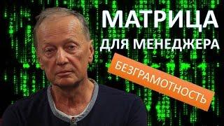 Михаил Задорнов. О реформе образования, менеджерах, поголовной безграмотности