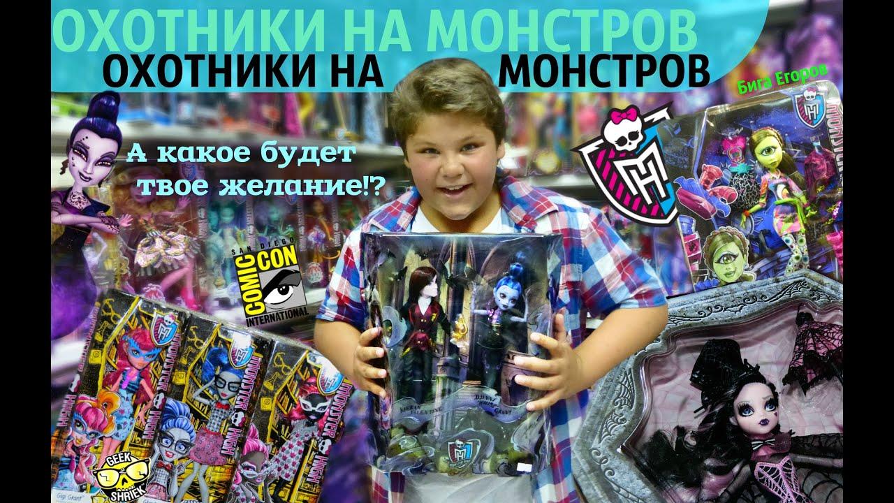 кукол монстер хай картинки