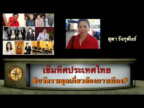 """"""" อ. หวาน สุดา รังกุพันธ์ """" รายการเข็มทิศประเทศไทย  """" ชินวัตร """" หยุด ! เกี่ยวข้องการเมือง ??   Dec 6"""