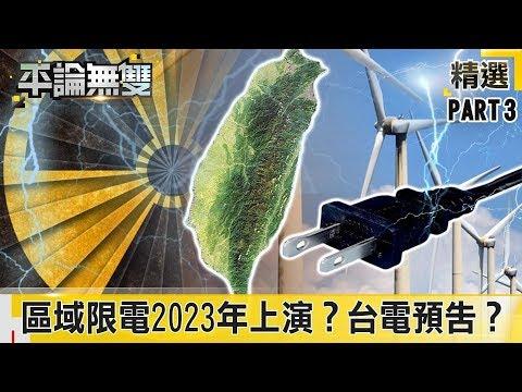 區域限電「2023年上演」? 台電預告「北部必缺電」 經部噤聲?【平論無雙】精華篇 2019.08.23-3